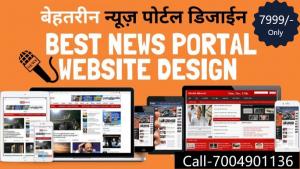 News portal @ 7999 only